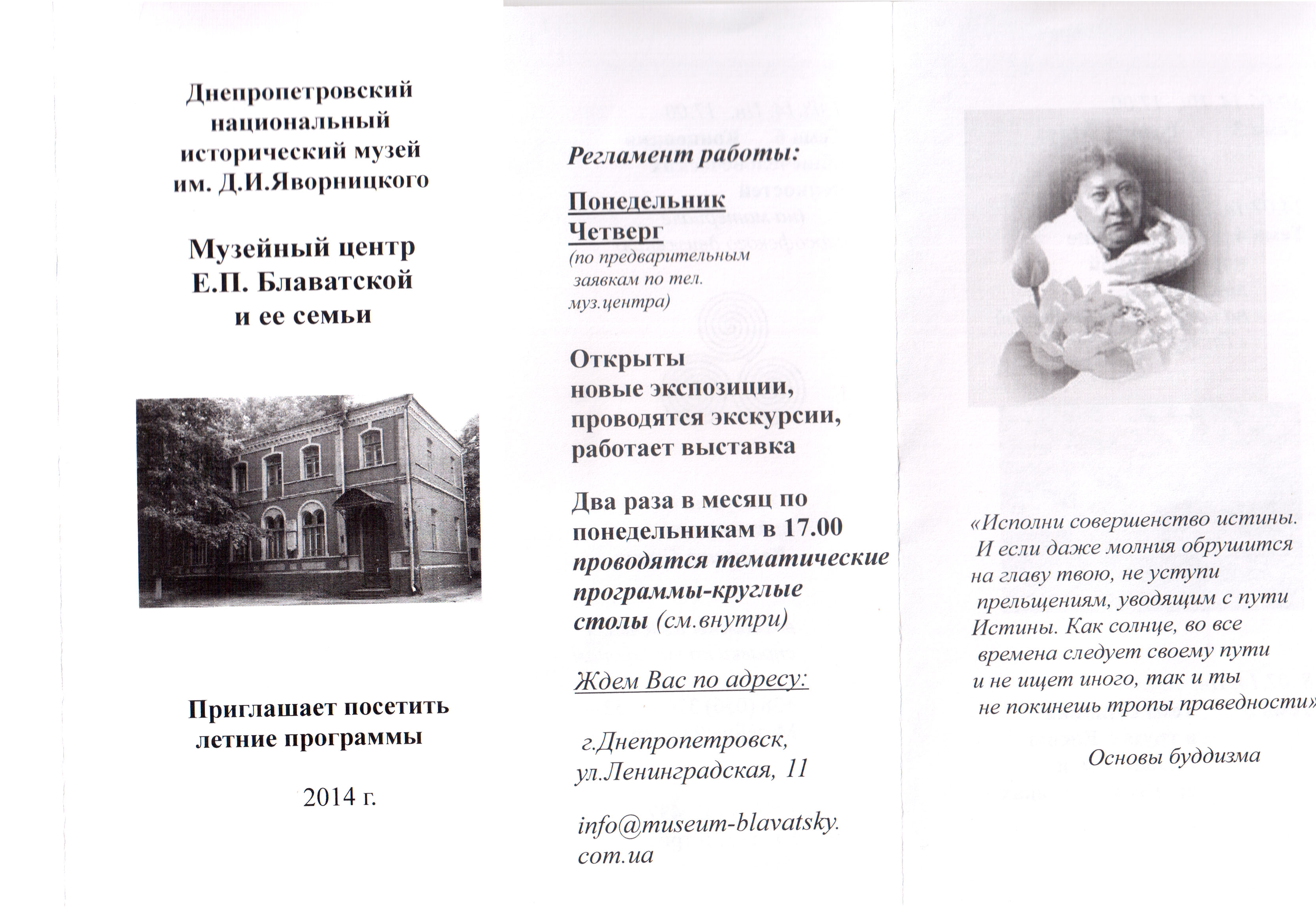 Мероприятния на лето 2014 р01