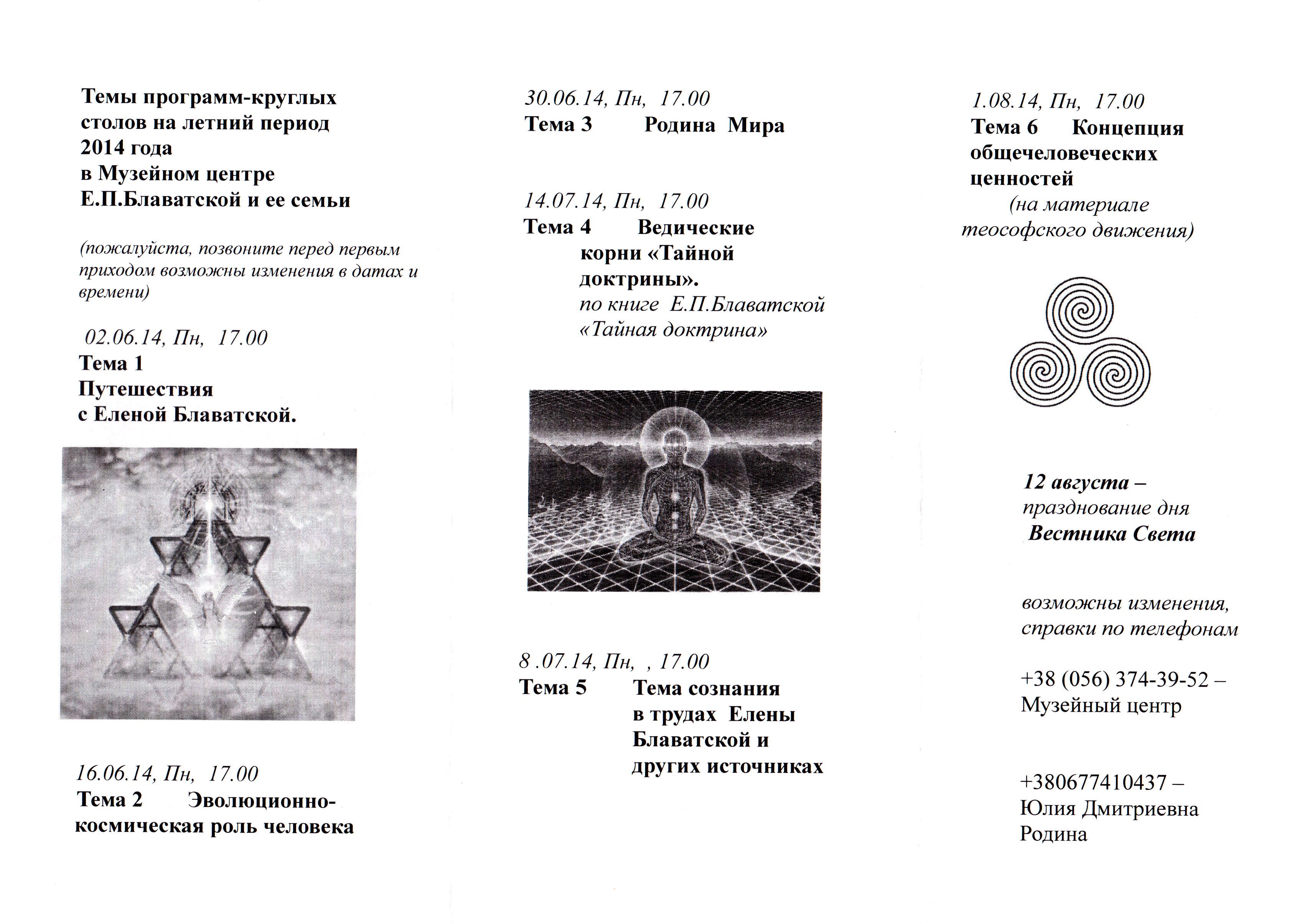 Мероприятния на лето 2014 р02