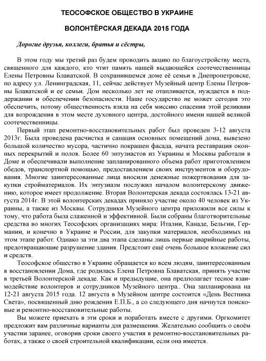 ВОЛОНТЁРСКАЯ ДЕКАДА 2015 инф2-1