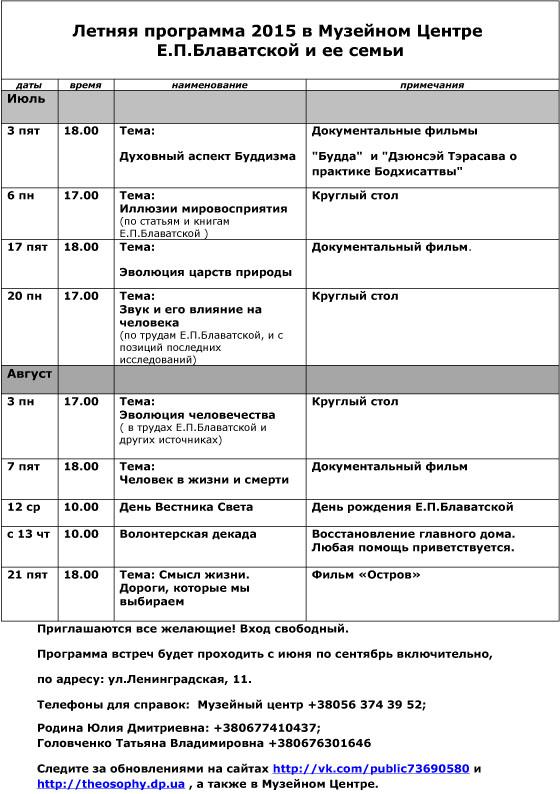 Летняя программа МЦ_июль-август_2015-1