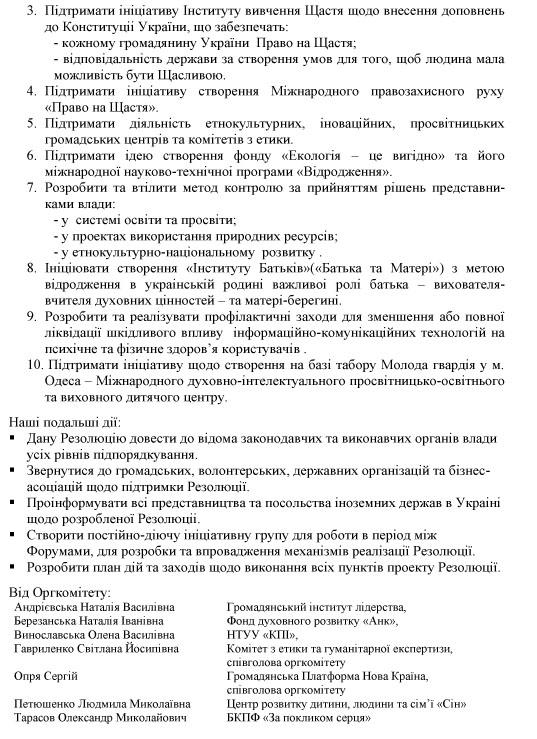 Резолюція 15 форуму-2