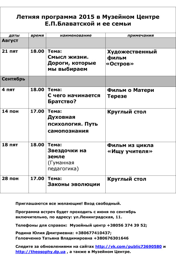 Летняя программа МЦ_август-сентябрь_2015