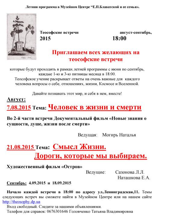 Объявление Летняя программа в МЦ 2015-август теософы
