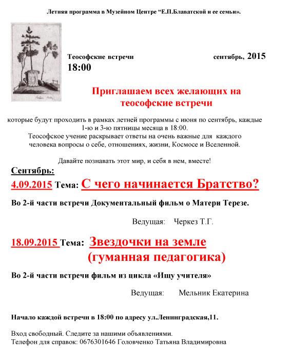 Объявление Летняя программа в Музейном Центре 2015-сентябрь 02