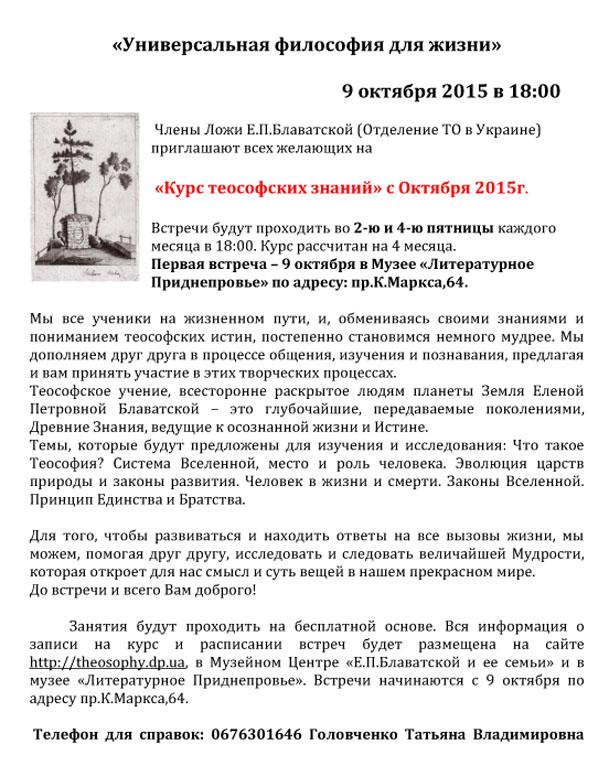 Объявление1 05-09-2015