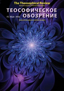 Theosophical review 5