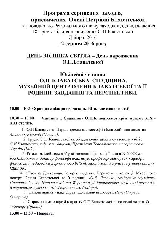 Прогамма  Юбилейных Чтений_12-13 августа-1
