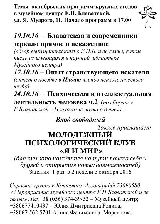 Темы  октябрьских программ-2