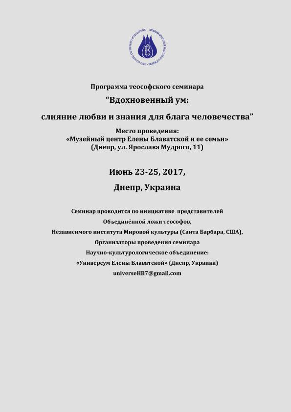 Программа семинар 2017-1