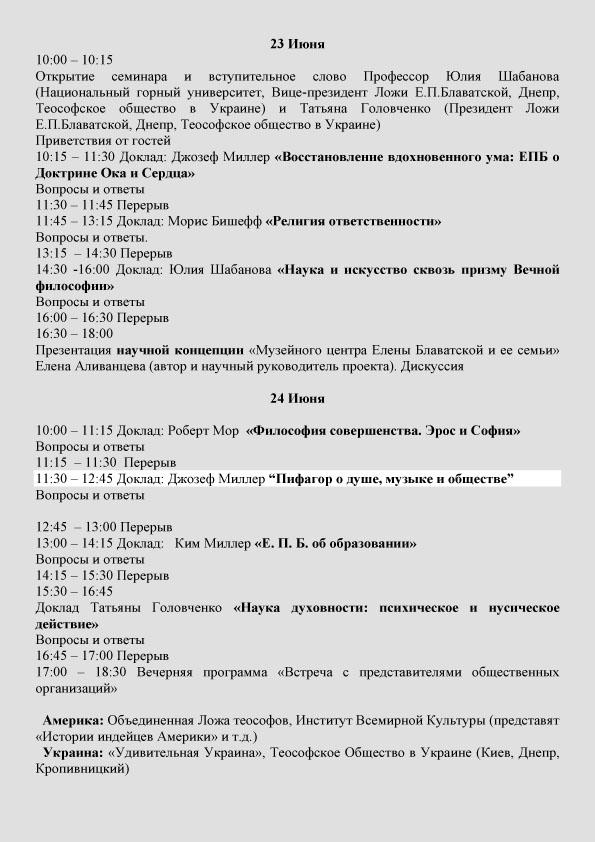 Программа семинар 2017-2