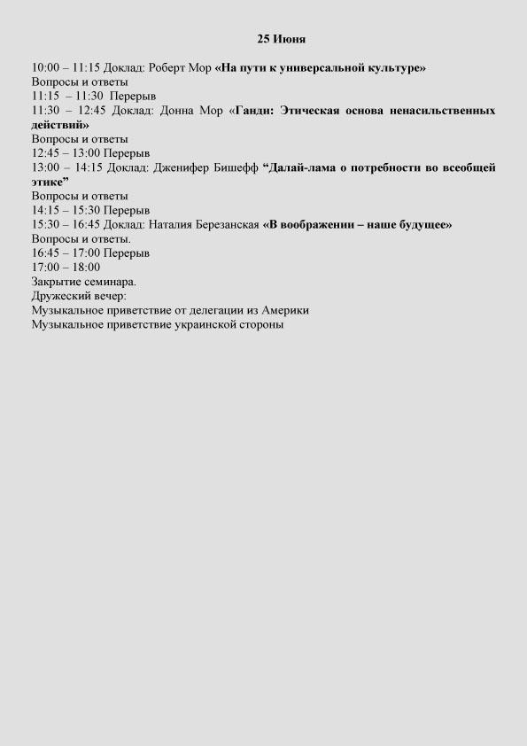Программа семинар 2017-3